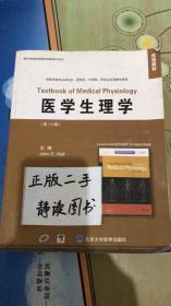 双语教材·国外经典医学教材改编影印系列:医学生理学(第12版)