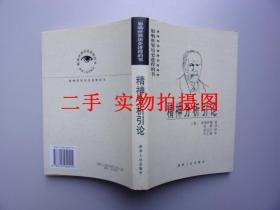 精神分析引论(影响世界历史进程的书)