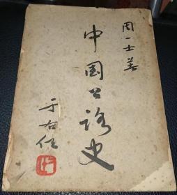 中国公路史