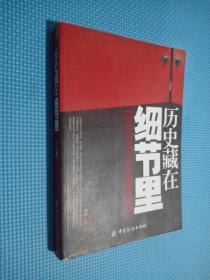 历史藏在细节里:教科书里没有的另类历史