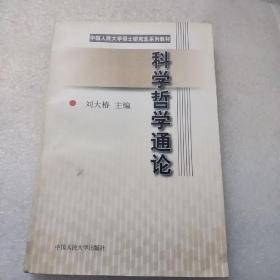 科学哲学通论(中国人民大学硕士研究生系列教材)