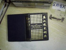 英汉技术词典(缩印本)  ,