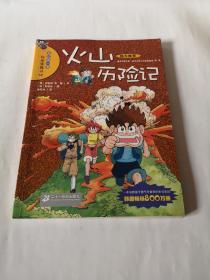 我的第一本科学漫画书12,火山历险记