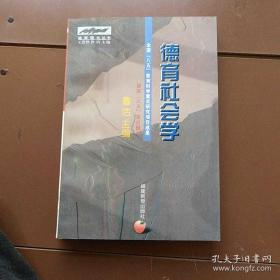 德育理论丛书:德育社会学