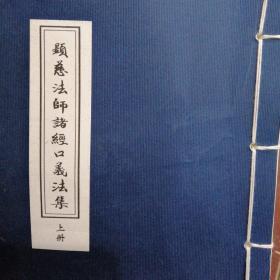 顕慈法师诸经口义法集(上)