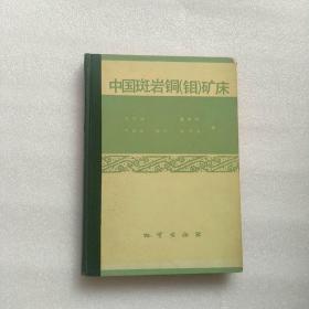 中国斑岩铜钼矿床