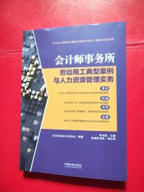 会计师事务所 劳动用工典型案例与人力资源管理实务