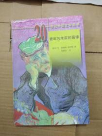 青年艺术家的画像(20世纪外国文学丛书)