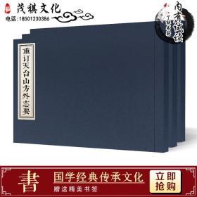 嘉庆重订天台山方外志要(影印本)