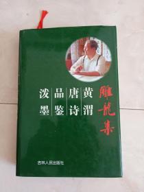 雕龙集:黄渭唐诗品鉴泼墨