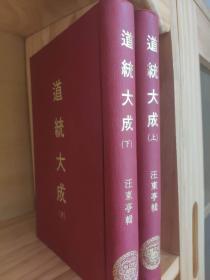 原版《道统大成》 精装上下册——光绪庚子年刊版