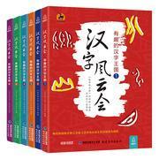 汉字风云会1-6画说细说有意思有趣的说文解字注让写给孩子们的汉字王国故事文字解析汉字中国汉字听写大会  9787533479091