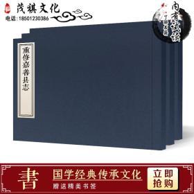 光绪重修嘉善县志(影印本)