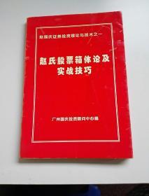 赵氏股票箱体论及实战技巧(作者签名)