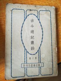 民国旧书:古今游记丛抄【第十册】缺后封皮,品相如图