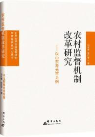 9787519303976-R3-农村监督机制改革研究:以山东寿光市为例