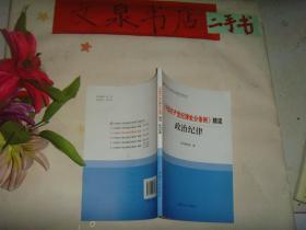 《中国共产党纪律处分条例》精读:政治纪律..