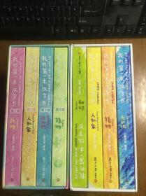 我的第一本汉字书(第一辑第二辑全套8册合售 带函套)未阅读过