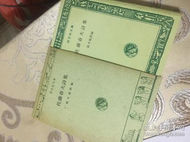 。64开日文原版。(佐藤春夫诗集)带书函,什么书自己看:品如图。自己定:
