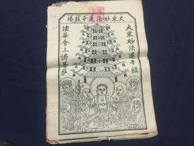 民国或者五十年代木板原刷--《大乘妙法莲华经塔》 木版画 规格36x26 共5张合售