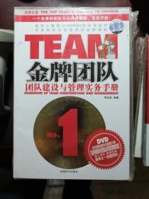 金牌团队:团队建设与管理实务手册