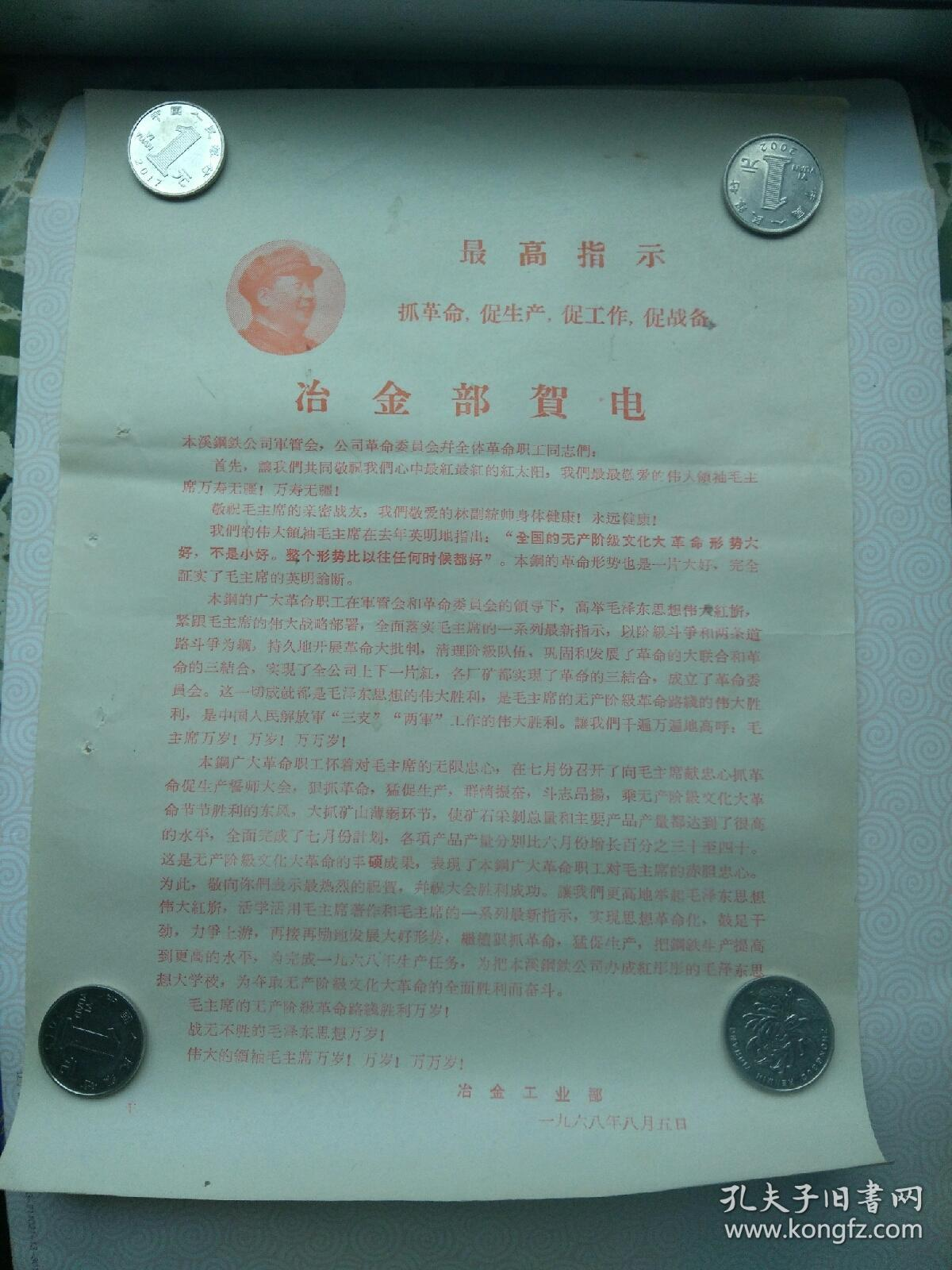 1968年8月5日,冶金工业部向本钢军管会,委员会并全体职工的贺电,……祝毛主席万寿无疆,祝林副主席永远健康。约16开。