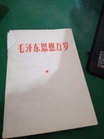 毛泽东思想万岁
