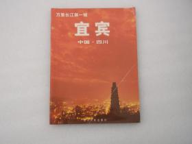 万里长江第一城宜宾   90年代宜宾人文景观画册