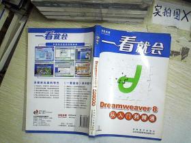 Dreamweaver 8从入门到精通  ,