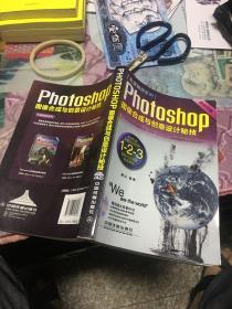 Photoshop图像合成与创意设计秘技
