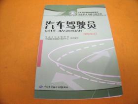 国家职业资格培训教程:汽车驾驶员(基础知识)