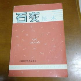 石灰技术(一版一印 印量2000册)