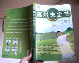 高尔夫全书
