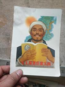 32开 文革画片单张 毛主席著作像太阳