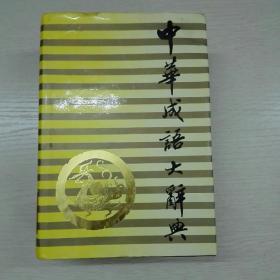 中华成语大辞典(精装,一版一印)
