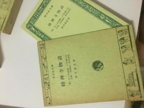。64开日文原版。(修禅寺物语)带书函,什么书自己看:品如图。自己定: