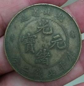 湖北省光绪元宝库平七钱二分铜样币