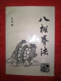 稀见孤本|八极拳法(仅印2500册)作者钤印签赠本!