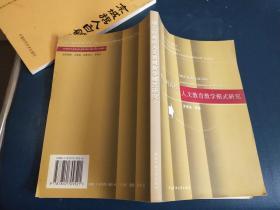 理工科高校人文教育教学模式研究【一版一印】