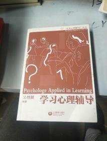 """""""实用心理辅导""""丛书:学习心理辅导"""