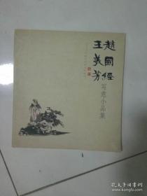 赵国经王美芳写意小品集