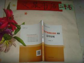 《中国共产党纪律处分条例》精读适用原则..