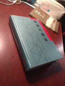 香港代理法