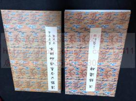 《1288 汉 张迁碑》 原色法帖 1996年二玄社1版2印 函装经折装一册全
