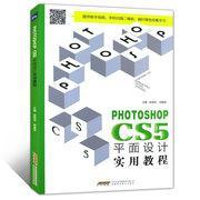 Photoshop CS5平面设计实用教程 高等教育十三五规划教材