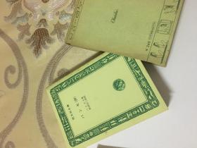 。64开日文原版。(-,-)带书函,什么书自己看:品如图。自己定: