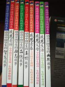 感动中国学生阅读书系 九册合售(全十册)
