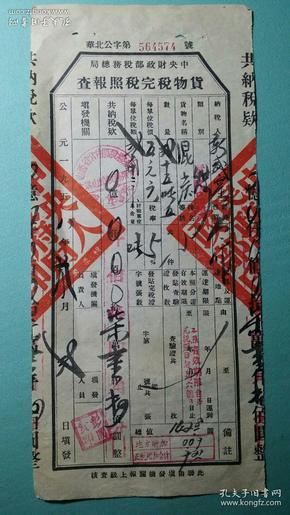 1958年    中央稅務總局貨物稅完稅照報查證(開給山西省介休縣新盛窯合作社的).