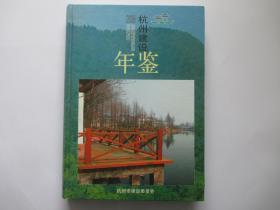 杭州建设年鉴2008