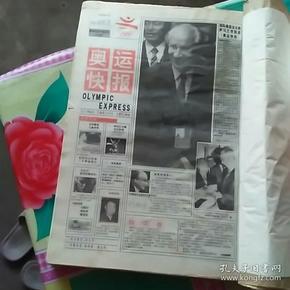 奥运会快报(从试刊号到创刊到休刊共计四十期)全(1992)